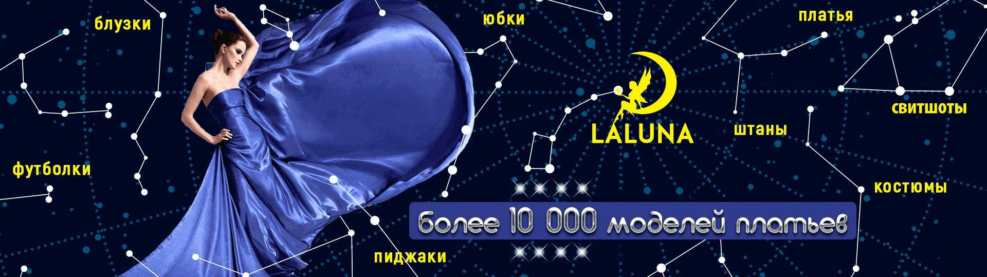 0c21c898c7e8 Оптово - розничный интернет магазин одежды   Laluna